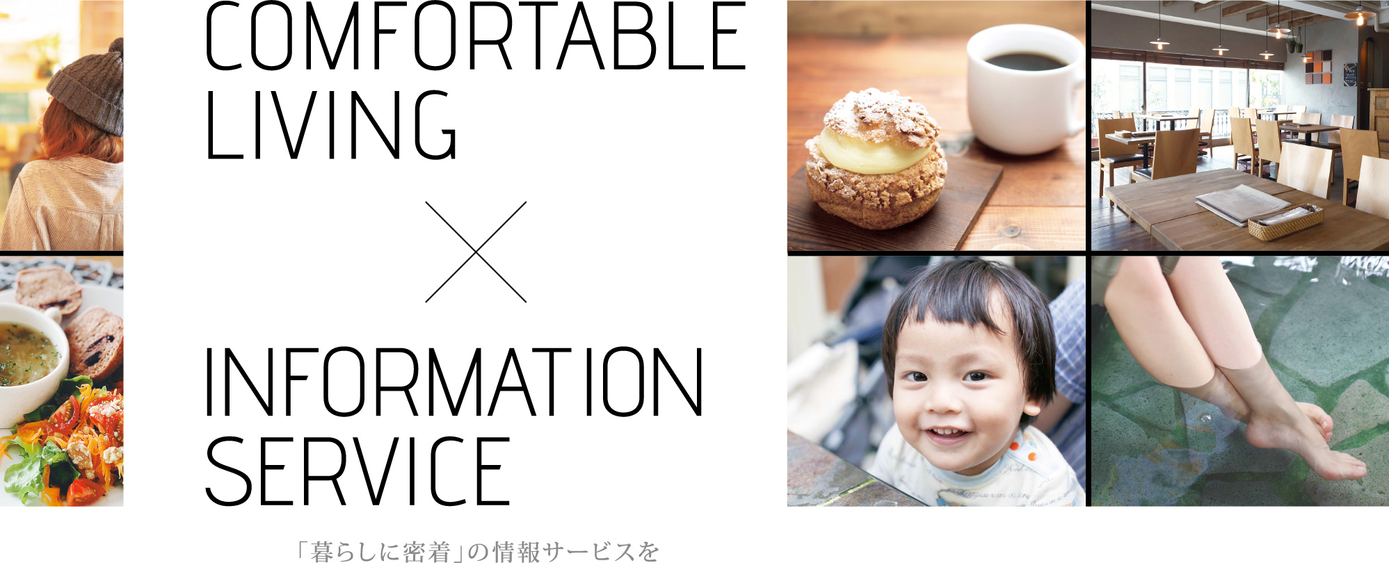 COMFORTABLE × INFORMATION SERVICE