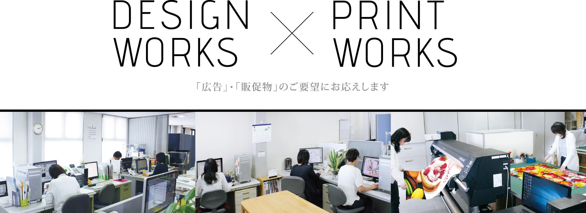 DESIGN WORKS × PRINT WORKS