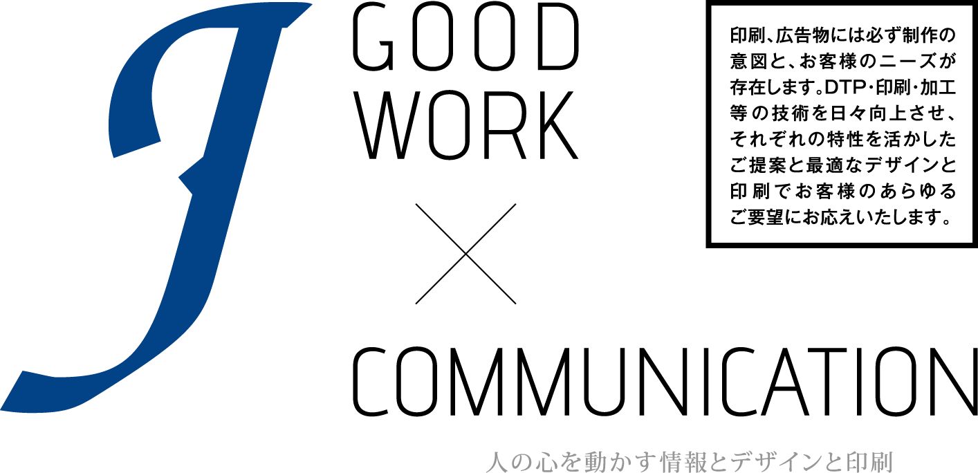 GOOD WORK × COMMUNICATION