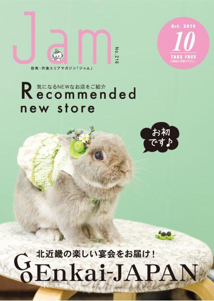 気になるNEWなお店をご紹介 Recommended new store