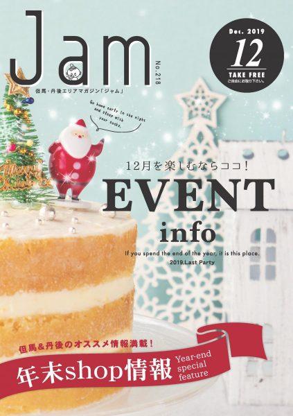 12月を楽しむならココ!EVENT info