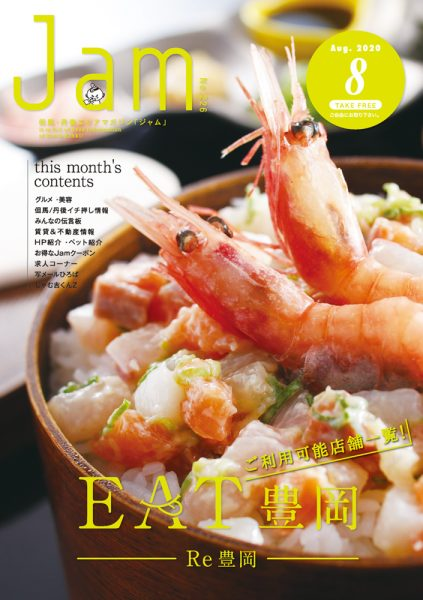 """Re豊岡プロジェクト""""EAT豊岡"""""""