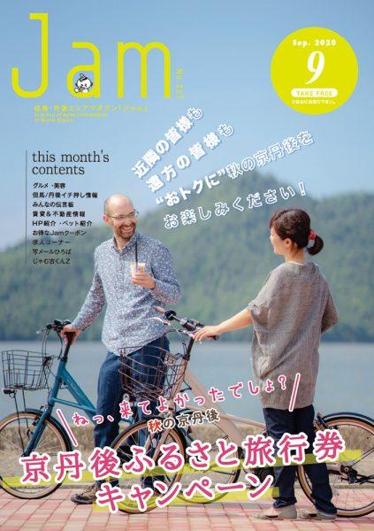 京丹後ふるさと旅行券キャンペーン