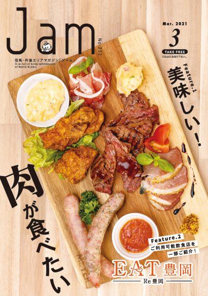 美味しい!肉が食べたい